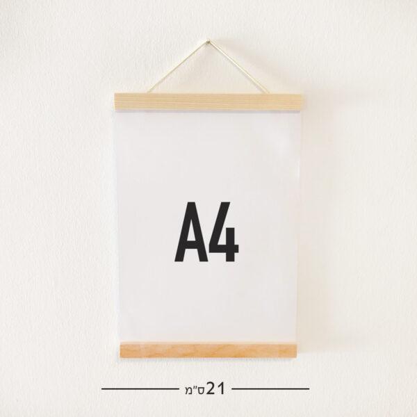 מתלה עץ מגנטי A4