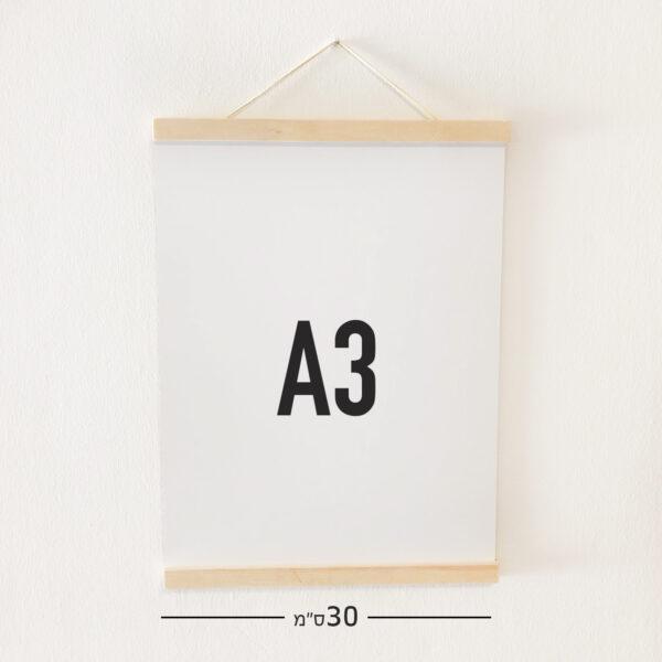 מתלה עץ מגנטי A3