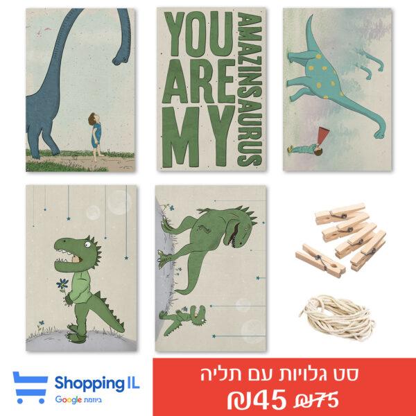 5 גלויות של דינוזאורים