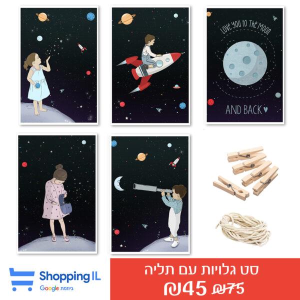 5 גלויות של חלל