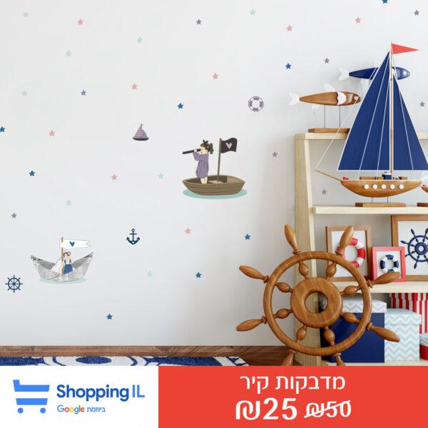 מדבקות קיר סירות וכוכבים
