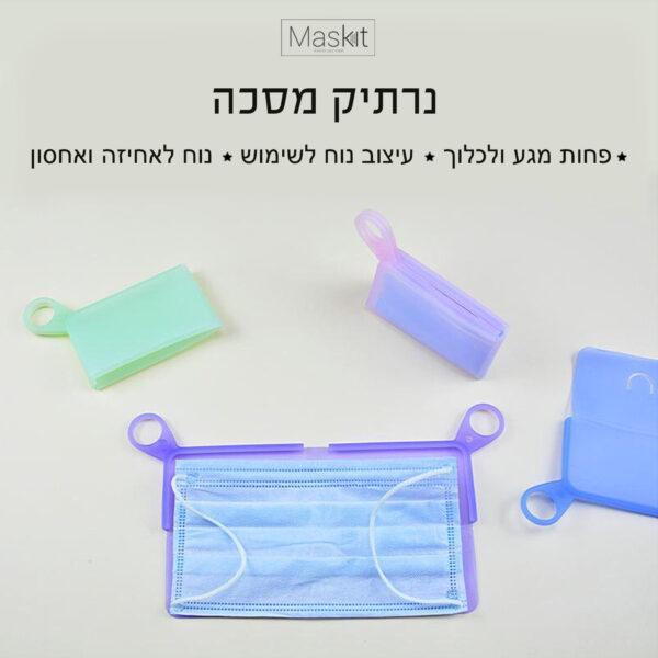 MASKIT – נרתיק אחיזה ושמירה על המסיכה שלך